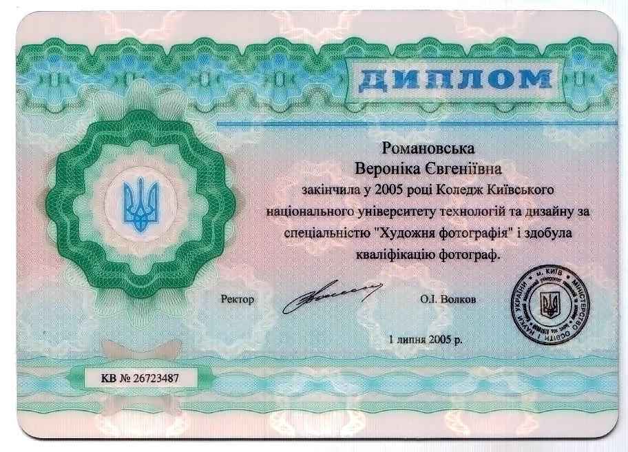 Диплом фотографа, фотограф с дипломом, получить диплом фотографа, дипломированный фотограф киев