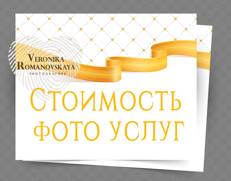 Цены на свадебную фотосъемку, стоимость фото услуг Киев, нужен фотограф Киев, фотокнига для родителей,