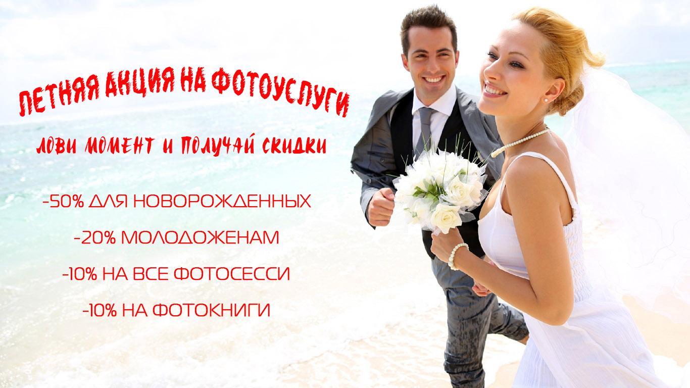 Фотосъемка со скидкой, скидка на семейную фотосессию, Скидка на свадебные фото услуги